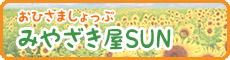 みやざき屋SUN