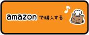 amazon で購入する