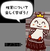 椎茸について 楽しく学ぼう!