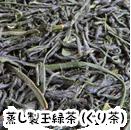 蒸し製玉露茶(ぐり茶)
