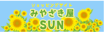 ショッピングサイト みやざき屋 SUN