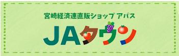 宮崎経済連直販ショップ アパス